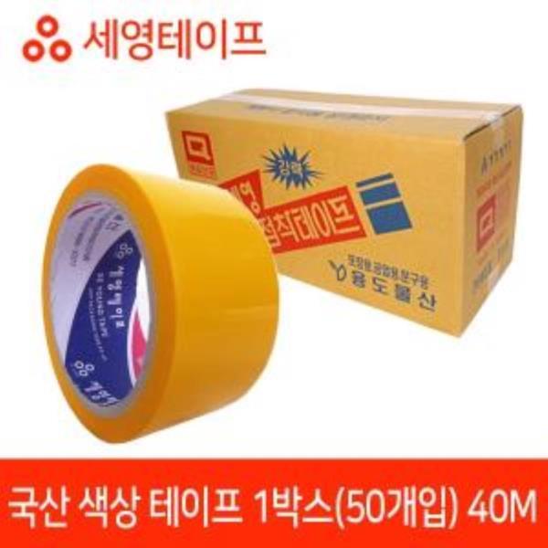 국산 노랑테이프 40M 50개