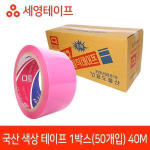 국산 핑크테이프 40M 50개