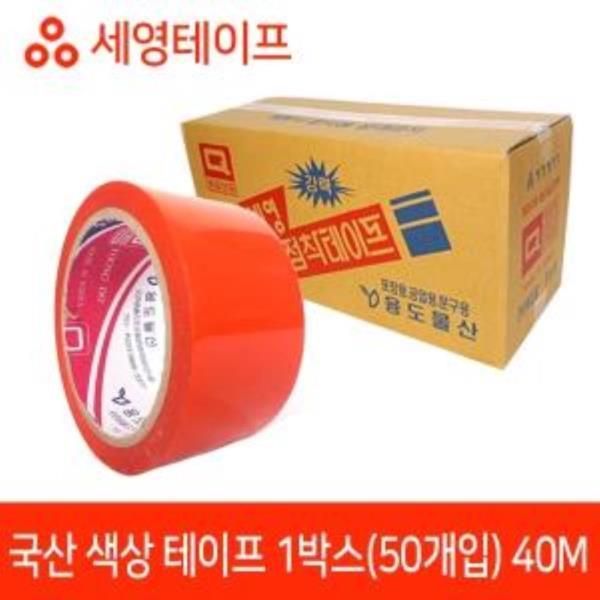 국산 주황테이프 40M 50개