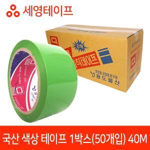 국산 연두테이프 40M 50개
