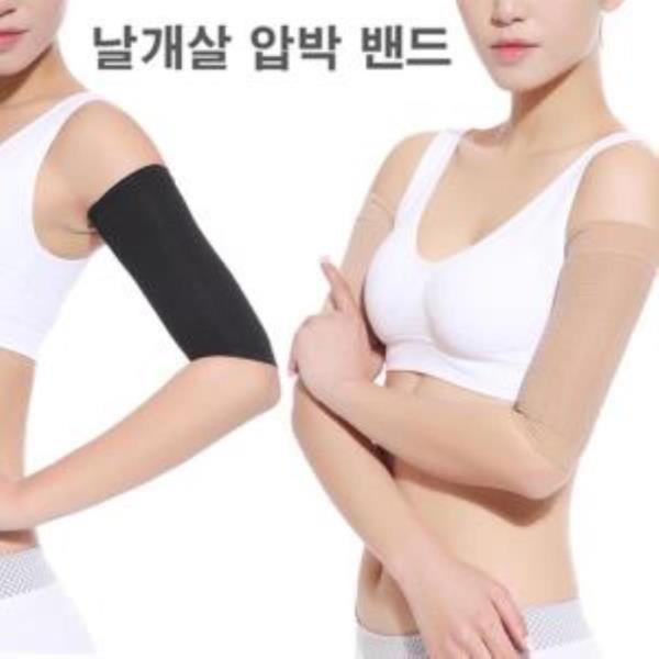 바디탄력 여자 팔관리 살찐팔뚝 팔압박밴드 LD-096