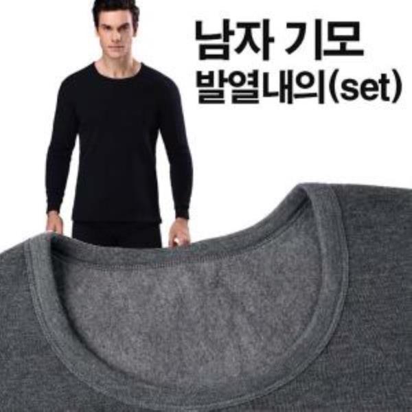 히트 핫  뜨거운 내복 남자 발열내의(SET) LD-163