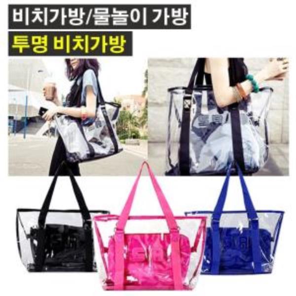 투명 와이드 젤리백 여성 비치 휴가용 핸드케리 가방