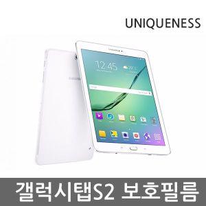 삼성 갤럭시탭S2 9.7 보호필름 고광택 고투명 1ea