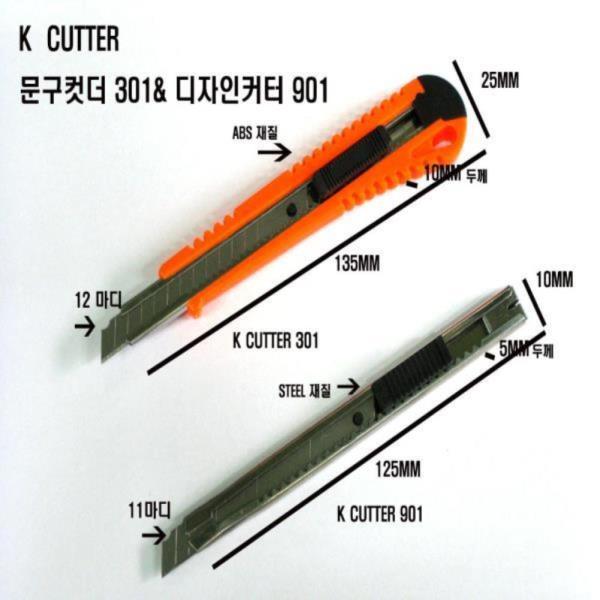 커터칼 소 331 제품용 50개/1갑