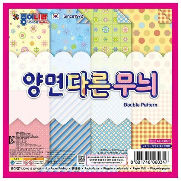 종이나라 양면 다른무늬 색종이 20개 패턴 대용량