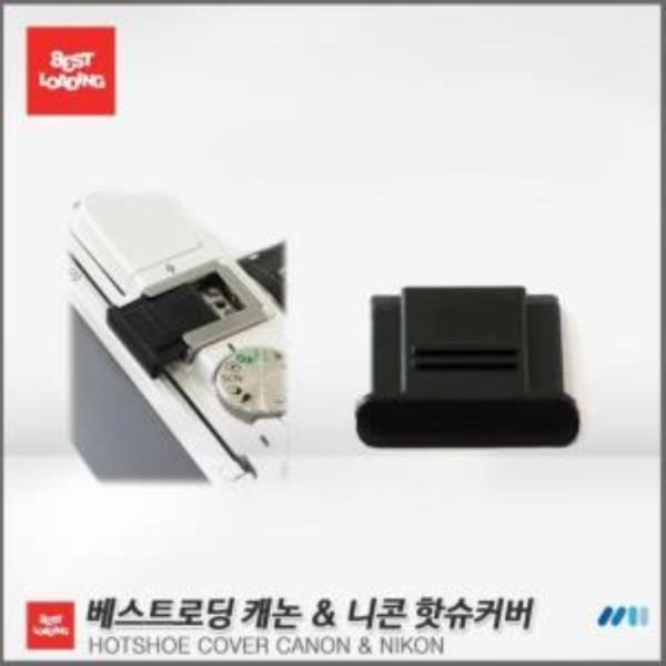 베스트로딩 핫슈커버 캐논 호환/니콘 호환 겸용 3개 1세트