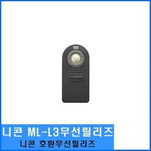 니콘 호환 ML-L3 무선릴리즈 호환용 카메라 릴리즈