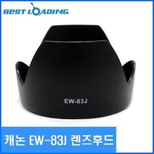 베스트로딩 캐논 EW-83J 렌즈후드 축복이 렌즈후드
