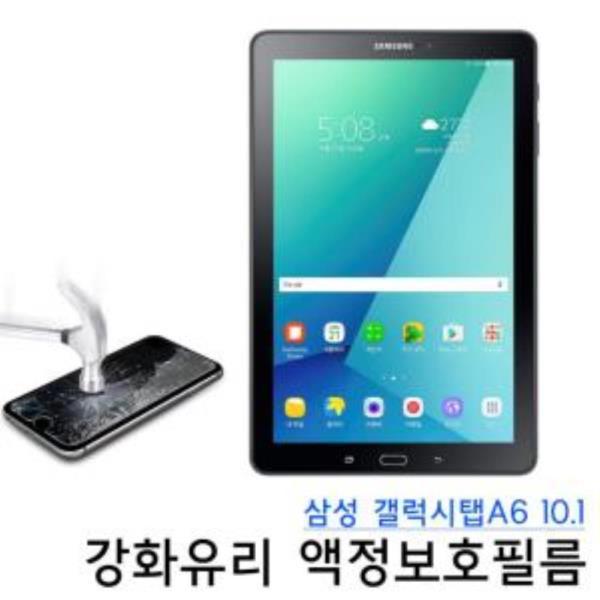 삼성 갤럭시탭A6 10.1 강화유리 액정필름 비산방지