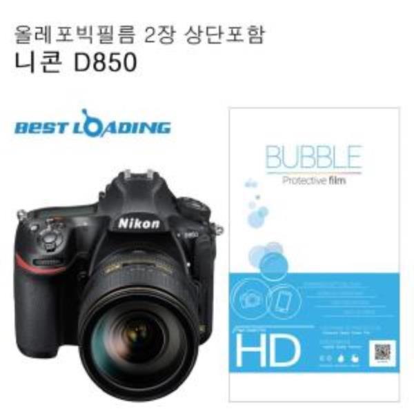 버블 LCD 올레포빅 2장 니콘 호환 D850 보호필름 상단포함