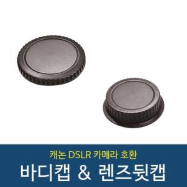 캐논 호환용 DSLR 바디캡 렌즈뒷캡