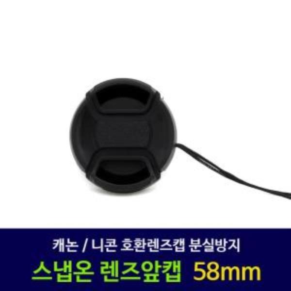 캐논 호환 호환렌즈캡 58mm / 니콘 호환 호환렌즈캡 58mm