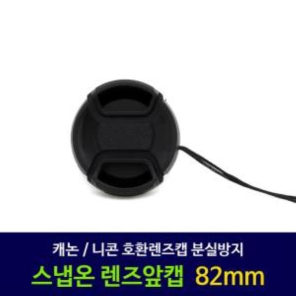 캐논 호환 호환렌즈캡 82mm / 니콘 호환 호환렌즈캡 82mm