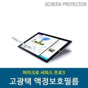 마이크로소프트 서피스프로3 보호필름 고투명
