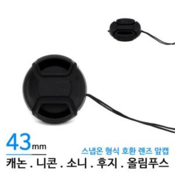 카메라 렌즈캡 43mm 렌즈앞캡