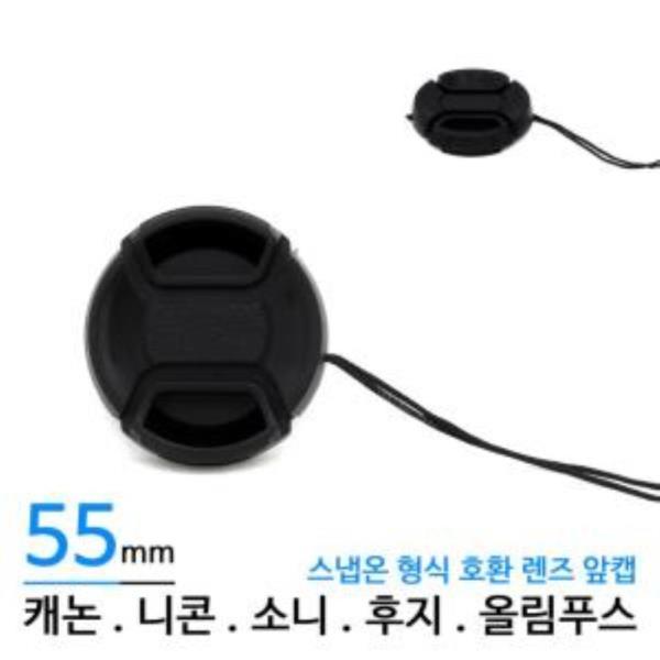 카메라 렌즈캡 55mm 렌즈앞캡