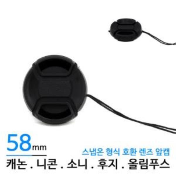 카메라 렌즈캡 58mm 렌즈앞캡