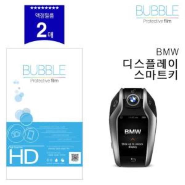 버블 LCD 필름 BMW 디스플레이 스마트키