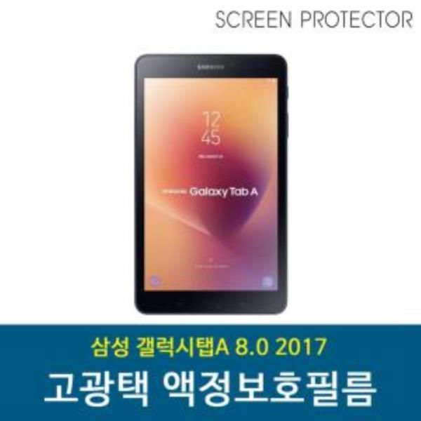 삼성 갤럭시탭A 8.0 2017 보호필름 고투명
