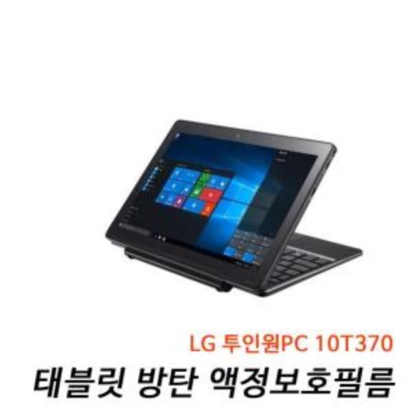 엘지 투인원PC 10T370 태블릿 방탄강화 액정필름