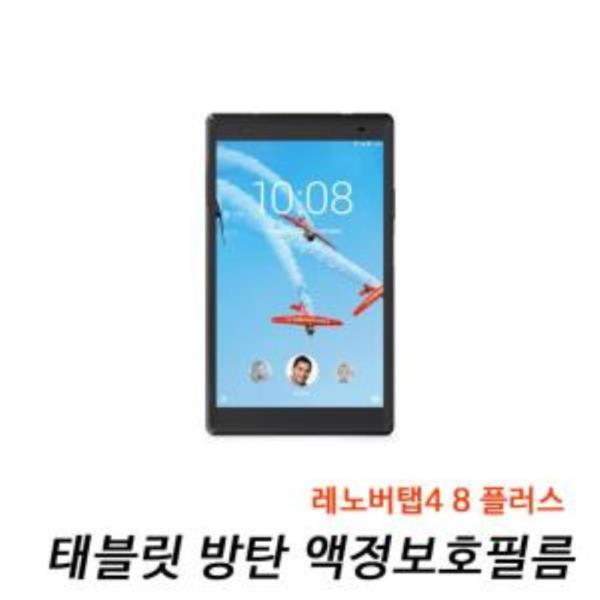 레노버탭4 8 플러스 태블릿 방탄강화 액정필름