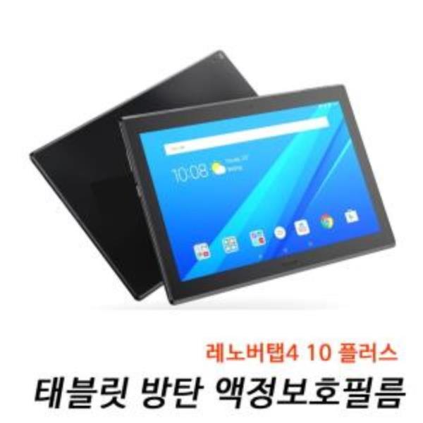 레노버탭4 10 플러스 태블릿 방탄강화 액정필름