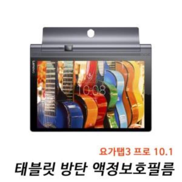 요가탭3프로 10.1 태블릿 방탄강화 액정필름