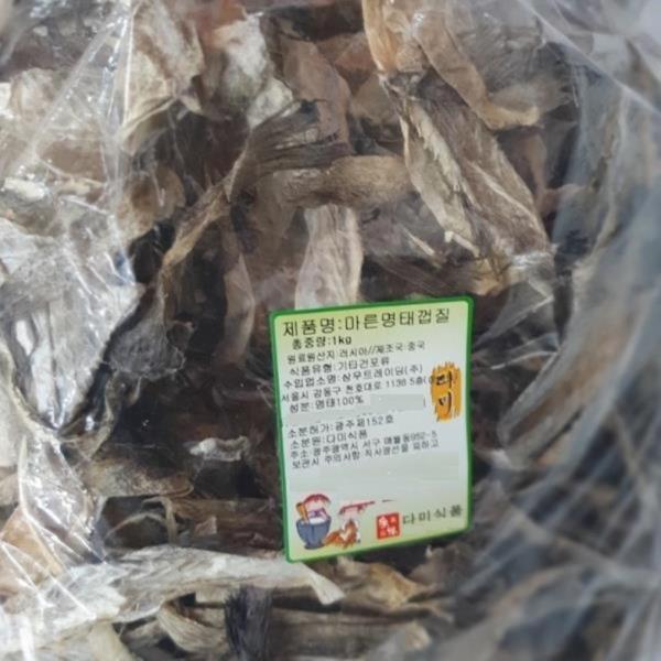 마른 명태껍질 1kg(건명태)