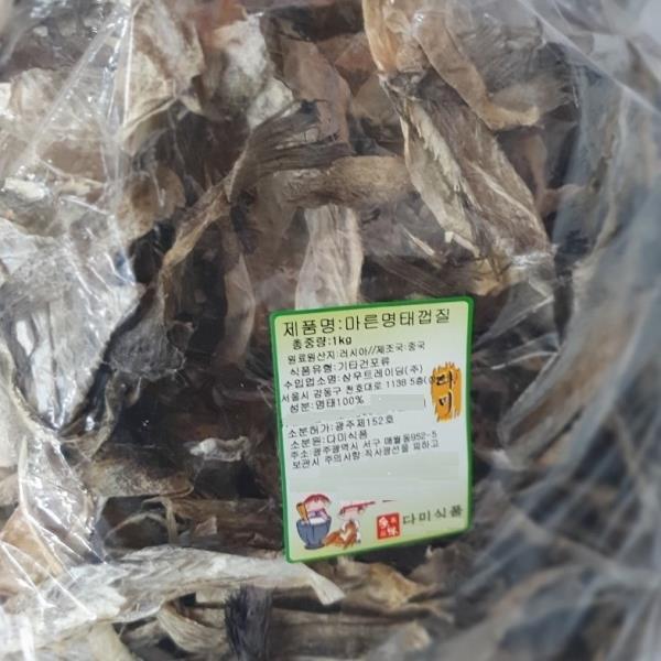 마른 명태껍질 2kg(건명태)