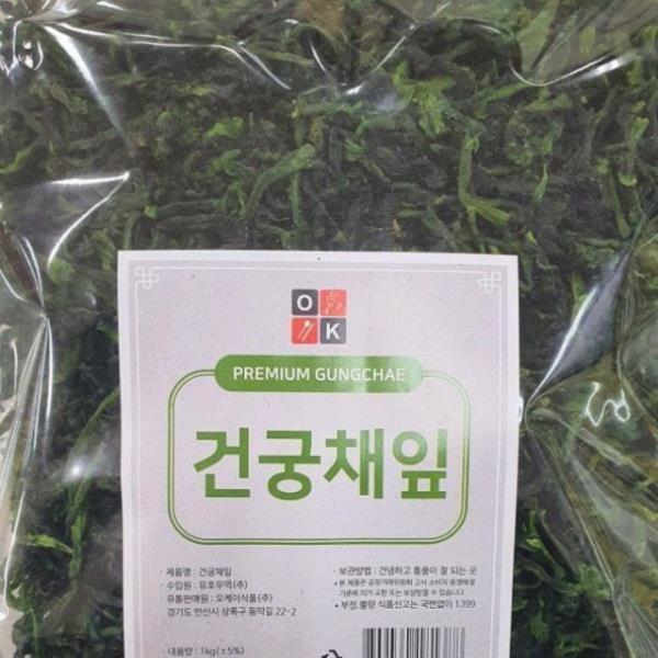 건강한 밥상 줄기상추나물 건궁채잎 1kg