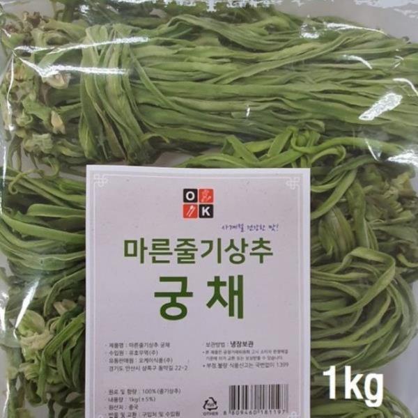 건강한밥상 식감좋은 마른줄기상추 궁채1kg