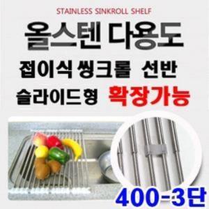[접이식 스텐 슬라이드 3단 씽크대선반 (400)] 국내제작 식기 롤선반 씽크대선반 식기건조대 부분연결이 가능한 식기선반