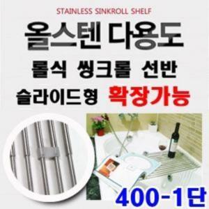 롤식 스텐 슬라이드 1단 씽크대선반 (400) 국내제작 식기 롤선반 씽크대선반 식기건조대 부분연결이 가능한 식기선반