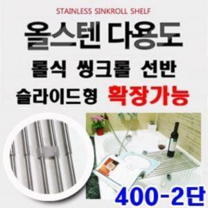 롤식 스텐 슬라이드 2단 씽크대선반 (400) 국내제작 식기 롤선반 씽크대선반 식기건조대 부분연결이 가능한 식기선반