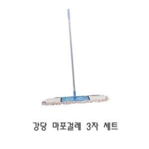 강당 마포걸레 3자 세트 막대봉1개 걸레1장