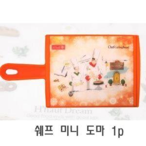 쉐프 미니 도마 1p 1개 도마 플라스틱도마 위생도마 가정용도마 실리콘도마