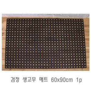 검정 생고무 매트 60x90cm 1p