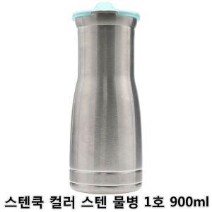 스텐쿡 컬러 스텐 물병 1호 900ml 1개 물병 물통 휴대용물병 냉장고물병 텀블러