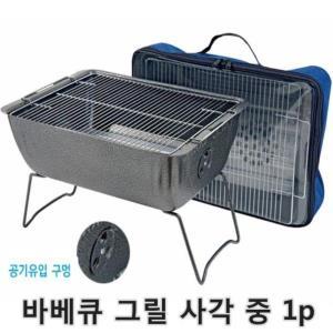 바베큐 그릴 사각 중 1p