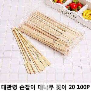 대관령 손잡이 대나무 꽂이 100P 1개