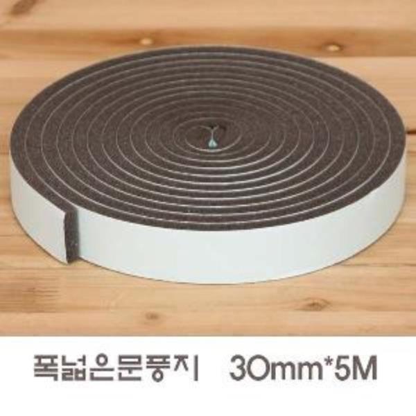 폭넓은문풍지 30mm 5M 1p