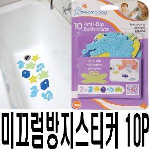 미끄럼방지스티커 10P