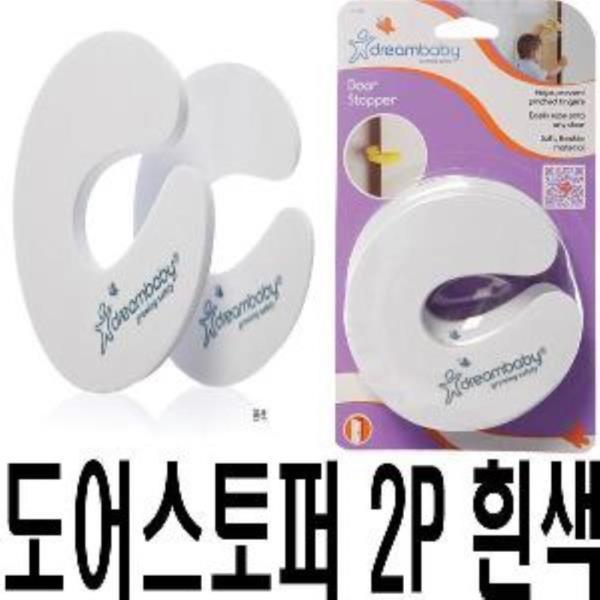 도어스토퍼 2P 흰색
