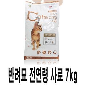 캐츠랑 고양이 전연령 7Kg 사료 고양이밥 캣츠사료