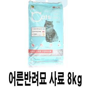 캐츠랑 고양이 어덜트 8Kg 사료 고양이밥 캣츠사료