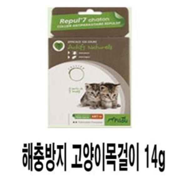 필루 벌레방지 고양이목걸이 28cm 1개 자묘용 키튼용