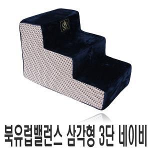북유럽밸런스 세모 3단 네이비 강아지 계단 애견계단