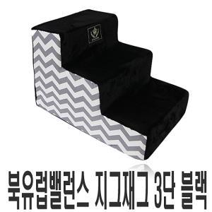 밸런스 지그재그 3단 블랙 강아지 계단 애견계단 침대