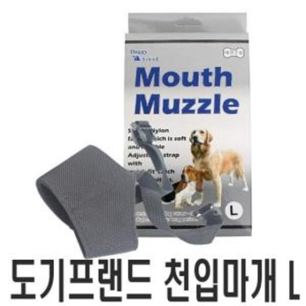 도기 강아지 천입마개 L 강아지입마개 애견입마개